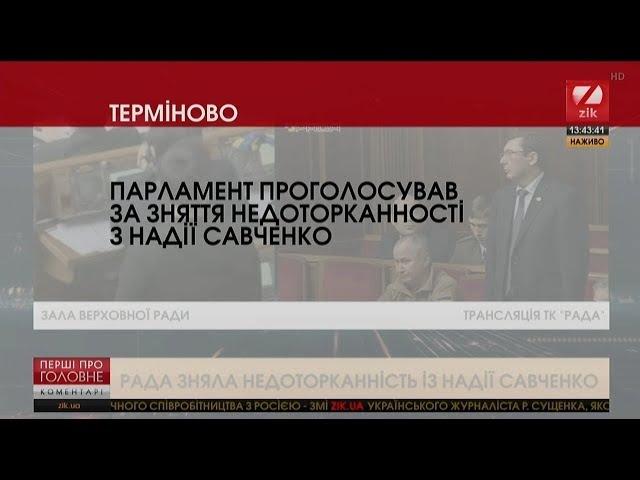Верховна рада дала згоду на зняття недоторканності й арешт депутата Надії Савченко