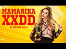 MamaRika - ХХДД (Прем'єра кліпу, 2018)