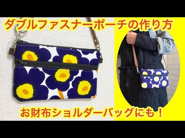 お財布ショルダーバッグにも!2段ポーチの作り方!DIY How to make 2 pocket zipper pouch