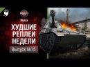 Челлендж - ХРН №75 - от Mpexa World of Tanks