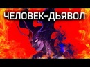 Всё о Человеке-Дьяволе (Devilman): Обзор персонажа, силы и способности