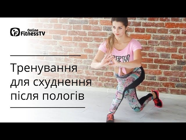 Тренування для схуднення після пологів зі Світланою Бесагою