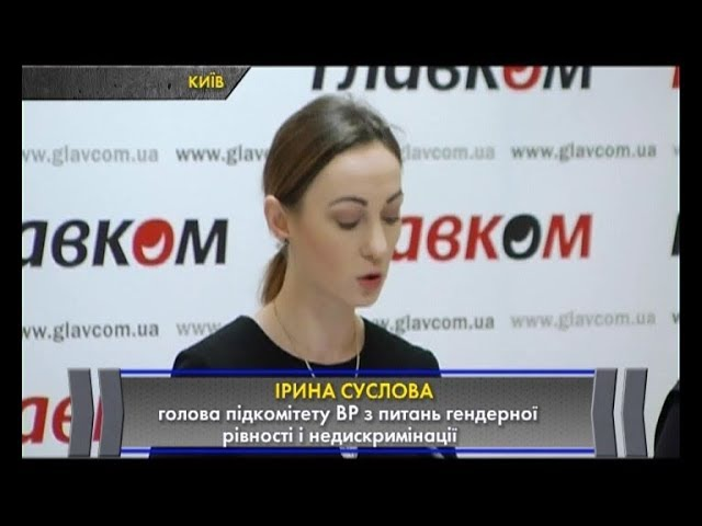 Україні необхідно відмовитись від заборон, які обмежують жінок на ринку праці