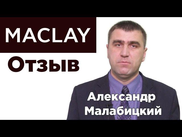 Отзыв Александра Малабицкого о семинаре в г. Гомель