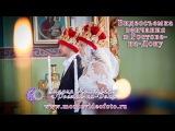 Венчание  Антона и Анастасии