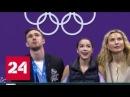 Жаркий лёд: наши фигуристки и хоккеисты готовятся к решающему дню - Россия 24