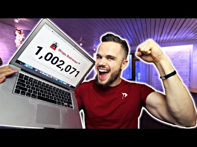 Как Я Набрал 1 000 000 Подписчиков   RD 160
