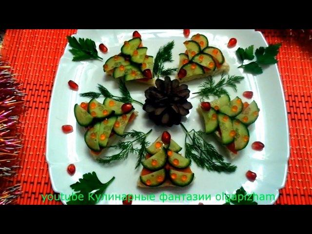 Бутерброды Елочки Вкусные закуски Праздничные рецепты Новогодний стол