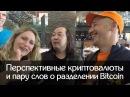 Yoshi Goto о перспективах Bitclub Network и пожелания начинающим инвесторам в Bitcoin