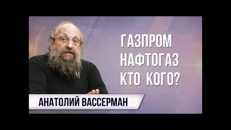 Анатолий Вассерман. Стокгольмский арбитраж Украине не помощник