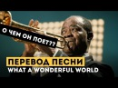 ПЕРЕВОД ПЕСНИ What a wonderful world Louis Armstrong