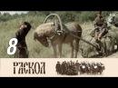 Раскол. 8 серия 2011 Исторический сериал, драма @ Русские сериалы