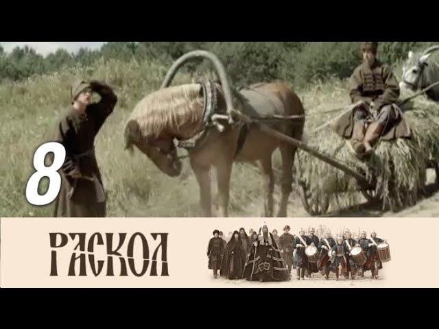 Раскол. 8 серия (2011) Исторический сериал, драма @ Русские сериалы