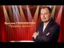 Продавцы цветов - Ярослав Сумишевский - Премьера песни 2018
