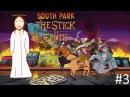 Южный Парк:Палка Истины --Часть 3-- Гроза Монголов | South Park: The Stick of Truth | PS4