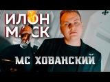 ЮРИЙ ХОВАНСКИЙ - ИЛОН МАСК