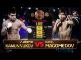 Владимир Канунников (победа) vs Камиль Магомедов