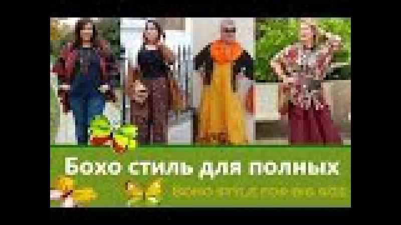 Стиль Бохо в одежде для полных/Boho style for big size