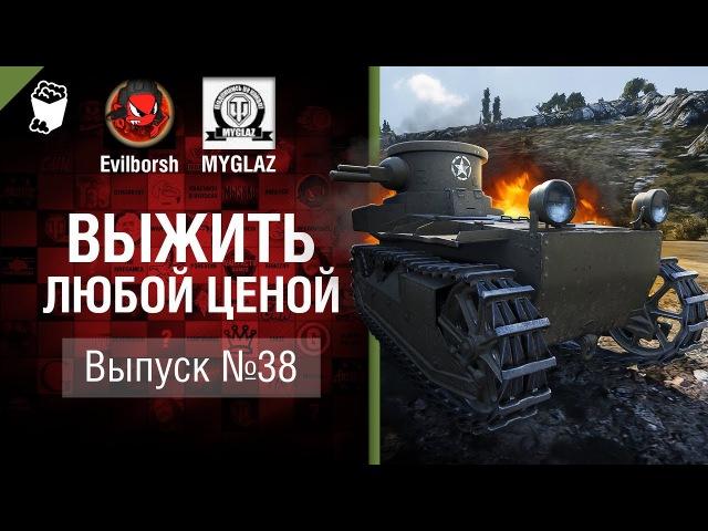 Выжить любой ценой №38 - от Evilborsh и MYGLAZ [World of Tanks]