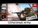 Подмога прибыла ArmA 3 Серьезные игры 1440р60fps