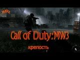 Call of Duty MW3 (Modern Warfare 3) - эпизод 13 - крепость