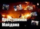 Украина скрытые истины Итальянский фильм про Украину РУССКИЙ ПЕРЕВОД