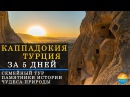 CAPPADOCIA TURKEY /турция с детьми /пещерные храмы /подземные города /первые христиане
