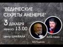 Ведические секреты Аненербе - В.А.Чудинов приглашает на лекцию в Москве!