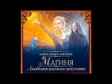 Александра Лисина Магиня слушать аудиокнигу