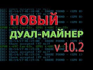 Новый дуал майнер 10.2 от Claymore's Dual Ethereum+Decred_Siacoin_Lbry_Pascal AMD+NVIDIA GPU Miner