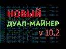 Новый дуал майнер 10 2 от Claymore's Dual Ethereum Decred Siacoin Lbry Pascal AMD NVIDIA GPU Miner