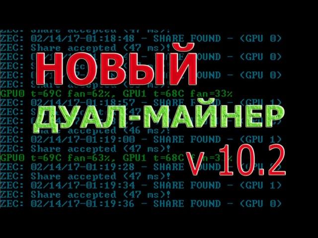 Новый дуал майнер 10.2 от Claymore's Dual EthereumDecred_Siacoin_Lbry_Pascal AMDNVIDIA GPU Miner