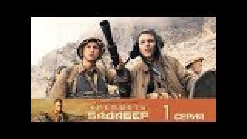 Крепость Бадабер 1 серия