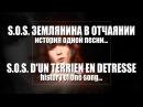 ДИМАШ / DIMASH - S.O.S. (История песни / Song's history) (RUS/ENG/ESP/FR/DE SUB)