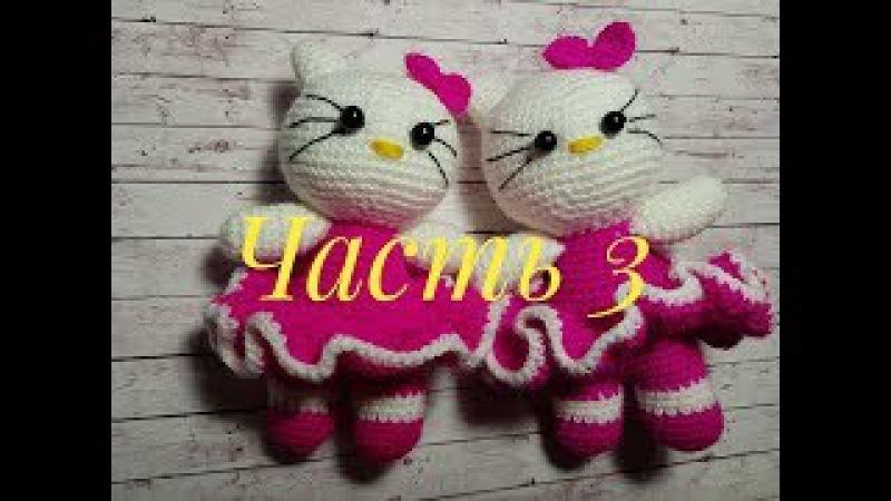 Hello Kitty Вязаная киска. Хэлоу Китти. мастер класс, часть 3