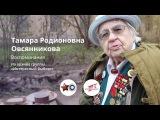 Воспоминания Тамары Родионовны Овсянниковой, связистки 268-й стрелковой дивизии