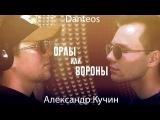 Александр Кучин &amp Danteos - Орлы или вороны (Максим Фадеев &amp Григорий Лепс)