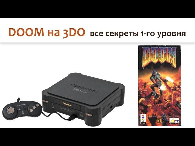DOOM на 3DO - все секреты первого уровня