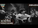 Awara Hindi Movie    Ek Do Teen Video Song    Prithviraj Kapoor, Nargis, Raj Kapoor   