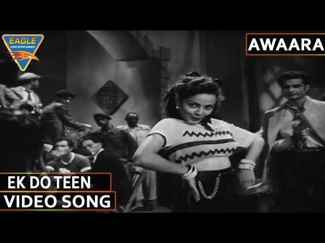 Awara Hindi Movie || Ek Do Teen Video Song || Prithviraj Kapoor, Nargis, Raj Kapoor ||