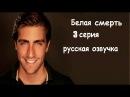 Белая смерть 3 серия русская озвучка от Turok1990 Чаглар Эртугрул