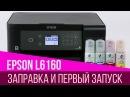Epson L6160 заправка и первый запуск