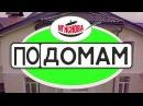 ПоДомам с Машей Шевченко 49 Влад Безрук или mamont_33