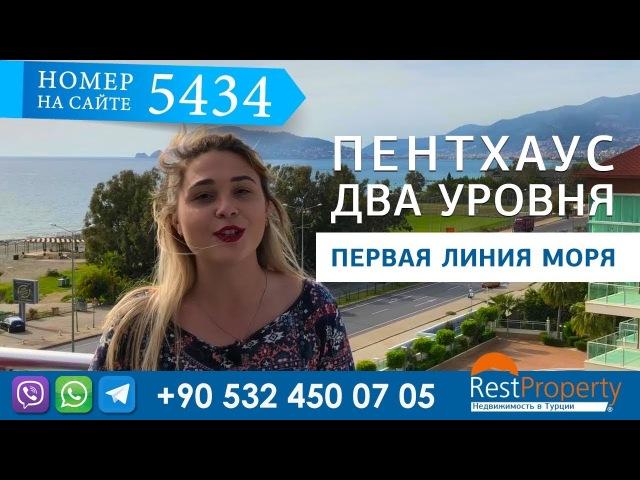 Недвижимость в Турции. Срочная продажа от собственника. Пентхаус у моря Алания || RestProperty
