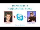 Маркетинг в социальных сетях. Макс Хигер - Саня Сим