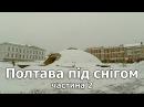 Полтава під снігом (частина 2)