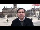 Заявление Саакашвили из Амстердама Завтра митинг за отставку Порошено 17 03 2018