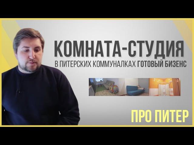 КОМНАТА-СТУДИЯ В ПИТЕРСКИХ КОММУНАЛКАХ / ГОТОВЫЙ БИЗНЕС / ПРО ПИТЕР