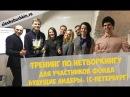 Тренинг по нетворкингу для участников Фонда Будущие лидеры (С.Петербург)