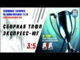 8 тур. Сборная ТЛФЛ - Экспресс-Юг 3 - 5 (Суперлига/Высшая лига 2017/18)